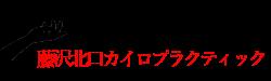 手指・腕・手首・肘専門の整体サロン【藤沢北口カイロプラクティック】